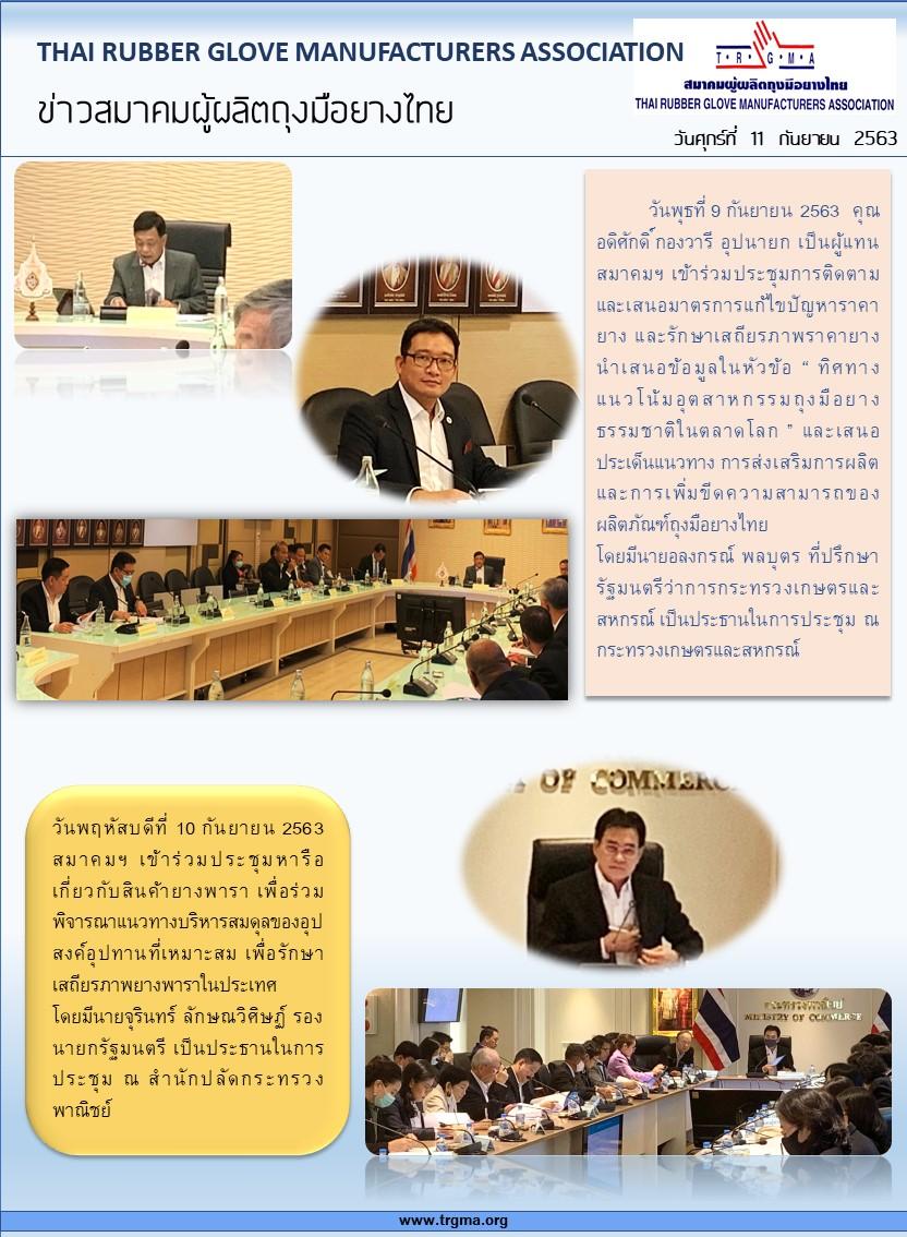 ประชุมการติดตามและเสนอมาตรการแก้ไขปัญหาราคายาง และประชุมหารือเกี่ยวกับสินค้ายางพารา
