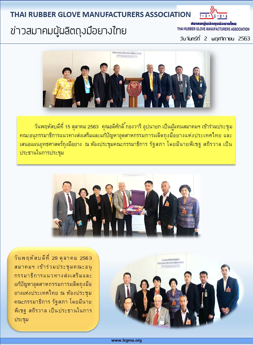 ประชุมคณะอนุกรรมาธิการแนวทางส่งเสริมและแก้ปัญหาอุตสาหกรรมการผลิตถุงมือยางแห่งประเทศไทย และเสนอแผนยุทธศาสตร์ถุงมือยาง
